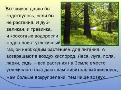 Всё живое давно бы задохнулось, если бы не растения. И дуб- великан, и травин...