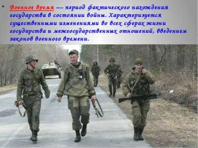 Военное время — период фактического нахождения государства в состоянии войны....