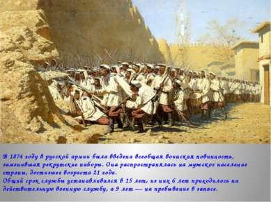 В 1874 году в русской армии была введена всеобщая воинская повинность, замени...