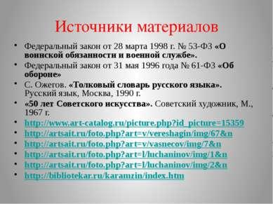 Источники материалов Федеральный закон от 28 марта 1998 г. № 53-ФЗ «О воинско...