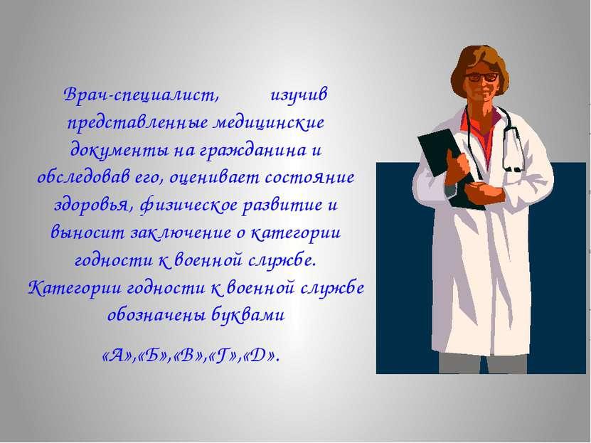 Врач-специалист, изучив представленные медицинские документы на гражданина и ...