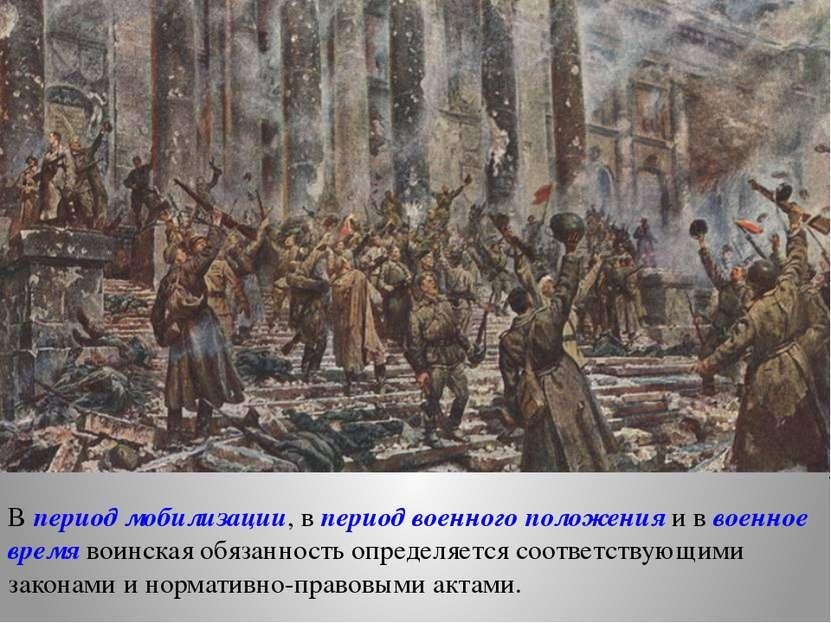 В период мобилизации, в период военного положения и в военное время воинская ...