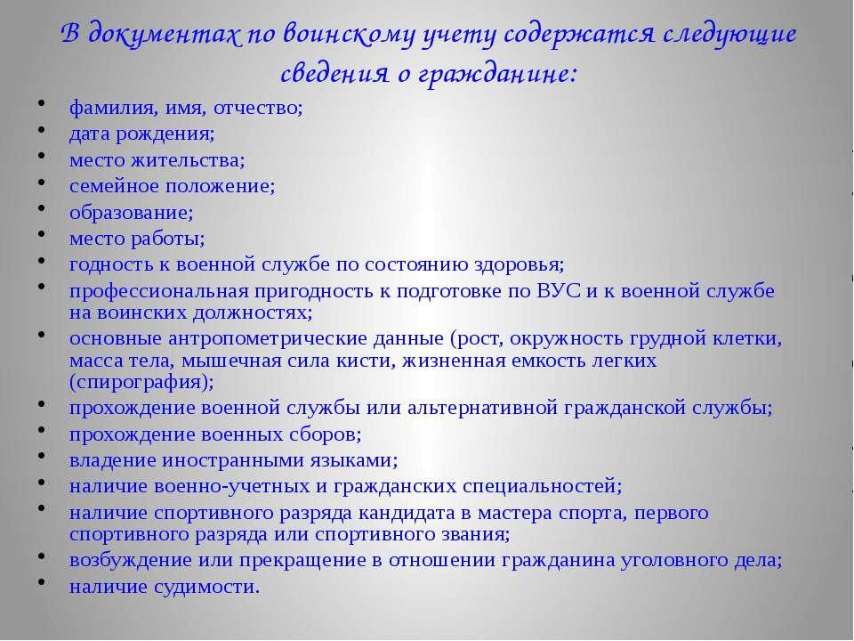 В документах по воинскому учету содержатся следующие сведения о гражданине: ф...