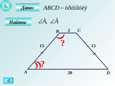 5. Дано: Найти: А B C D 2 15 15 20 ? ?