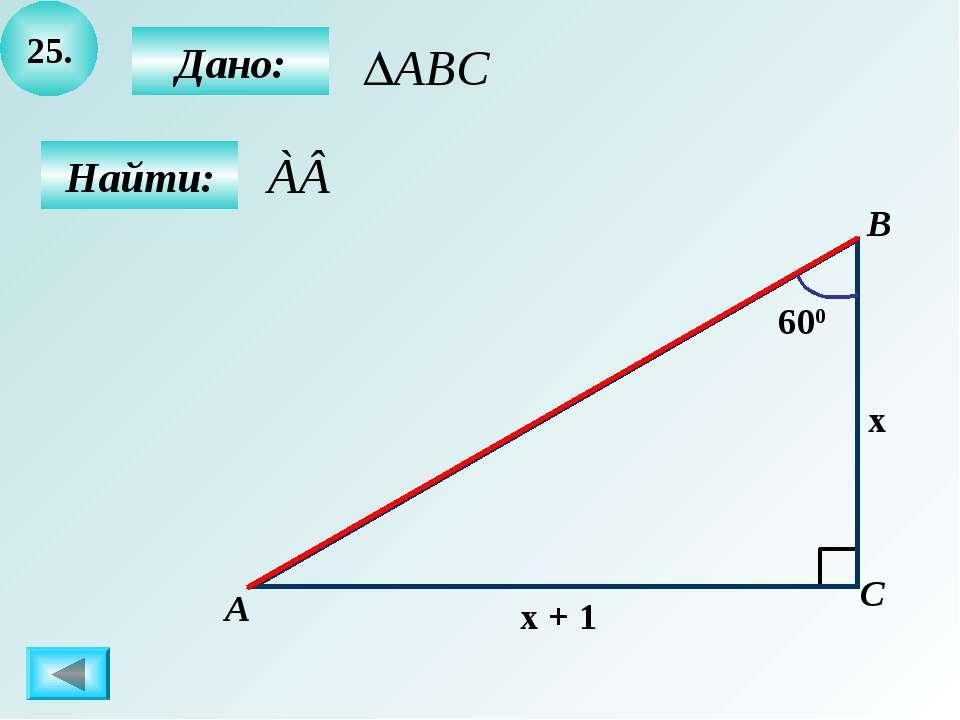 25. Найти: Дано: B А C x 600 x + 1