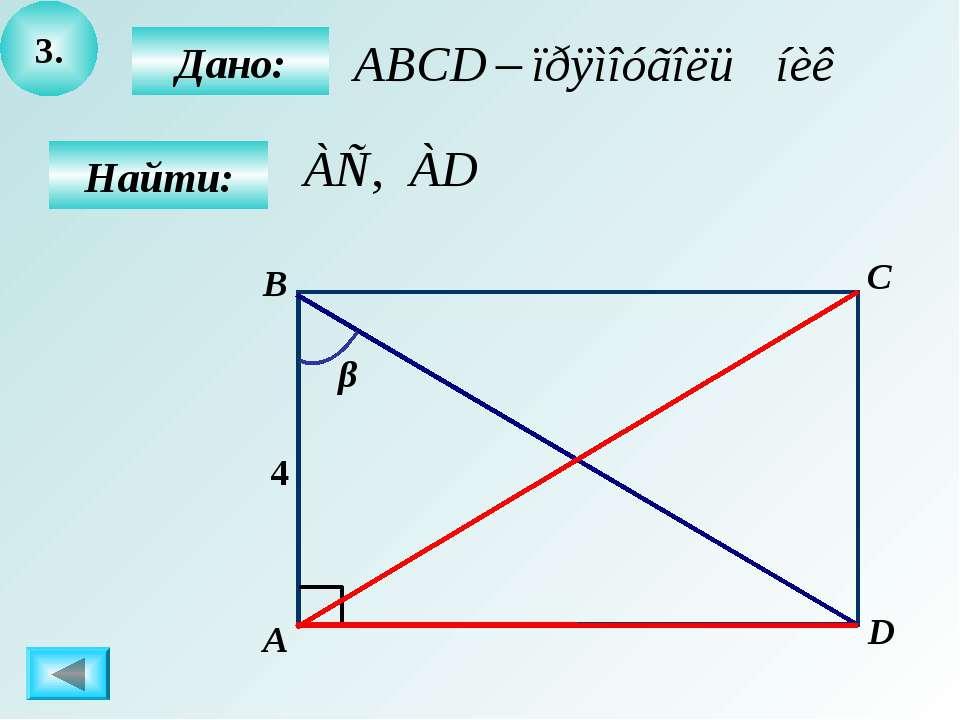 3. Дано: Найти: А D С В 4 β