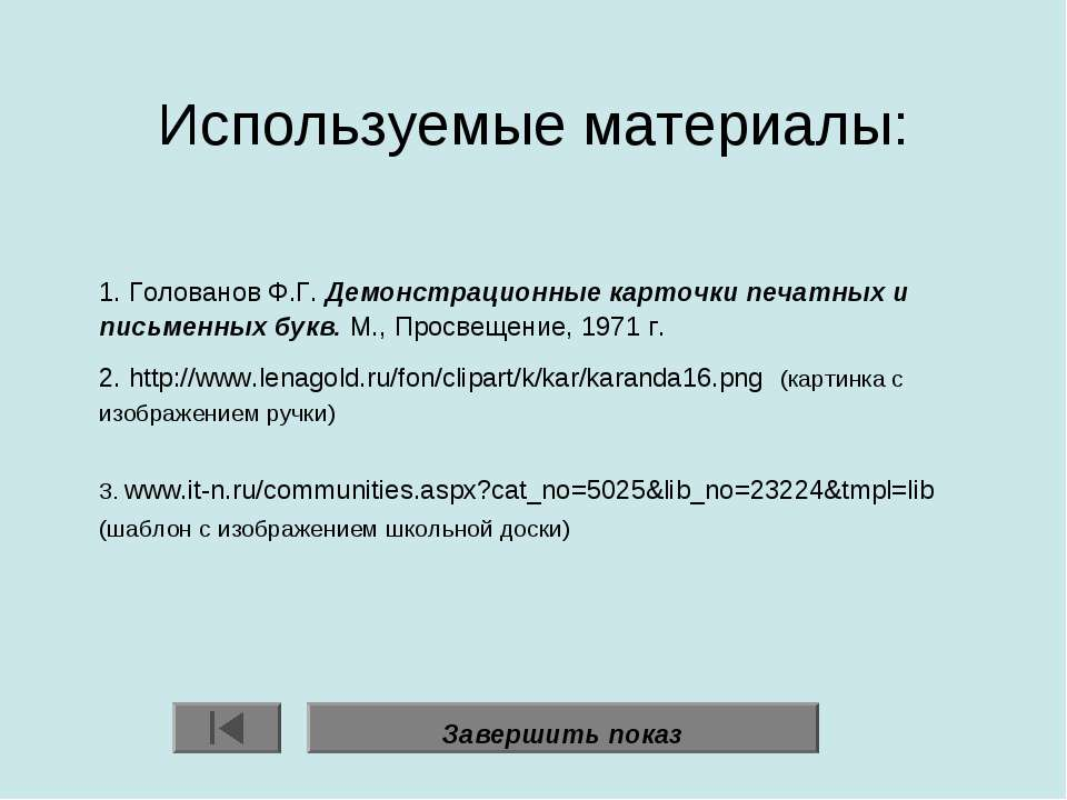 Используемые материалы: 1. Голованов Ф.Г. Демонстрационные карточки печатных ...