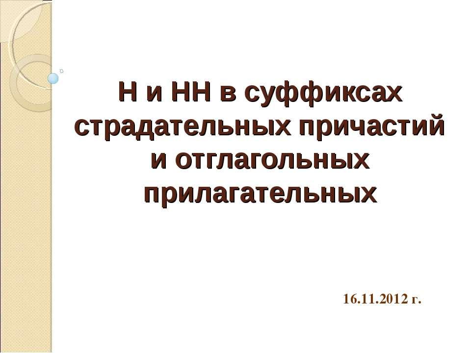 Н и НН в суффиксах страдательных причастий и отглагольных прилагательных 16.1...