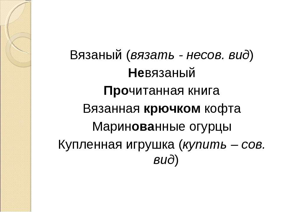 Вязаный (вязать - несов. вид) Невязаный Прочитанная книга Вязанная крючкомко...