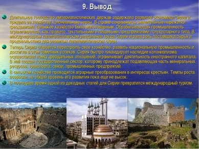9. Вывод Длительное господство империалистических держав задержало развитие э...