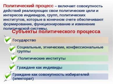 Политический процесс – включает совокупность действий реализующих свои полити...