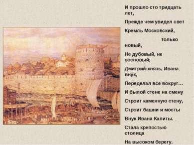 И прошло сто тридцать лет, Прежде чем увидел свет Кремль Московский, только н...