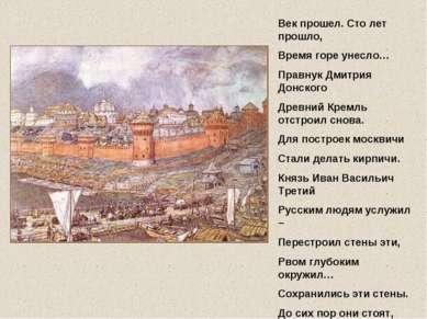 Век прошел. Сто лет прошло, Время горе унесло… Правнук Дмитрия Донского Древн...