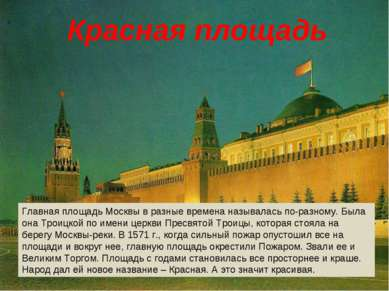 Красная площадь Главная площадь Москвы в разные времена называлась по-разному...