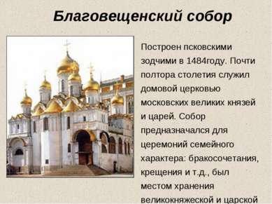 Построен псковскими зодчими в 1484году. Почти полтора столетия служил домовой...