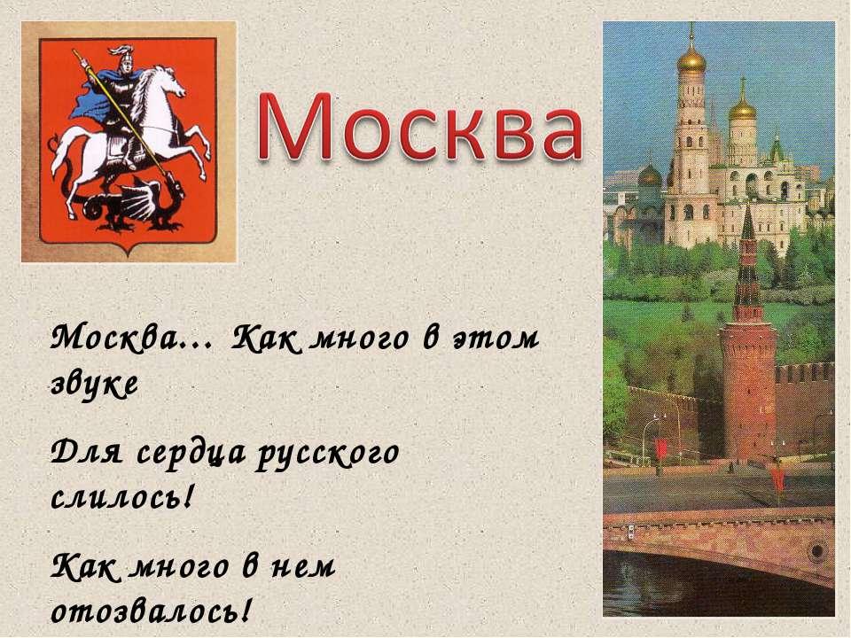 Москва… Как много в этом звуке Для сердца русского слилось! Как много в нем о...
