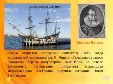 """Виллам Янсзон Копия корабля """"Дейфкен"""" Годом открытия Австралии считается 1606..."""