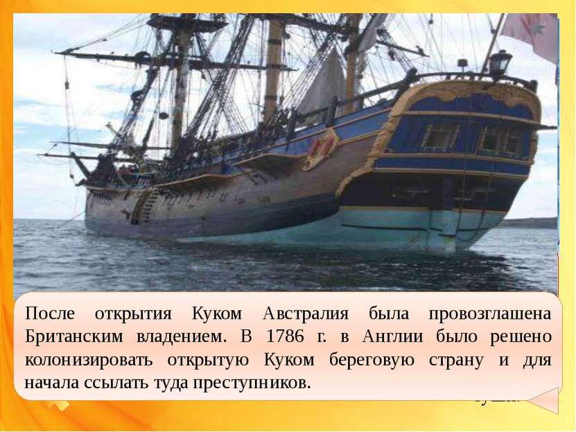 Д. Кук Восточные берега Австралии были открыты в апреле 1770 году знаменитым ...