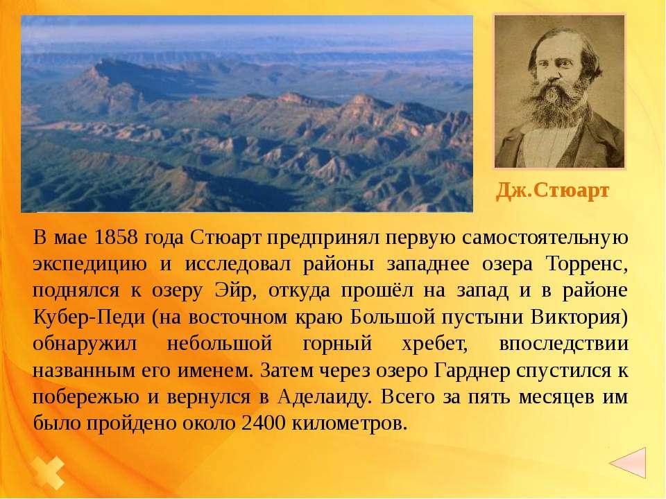 Абель Тасман В 1642 г. губернатор Антони ван Димен послал экспедицию на поиск...