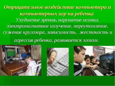 Отрицательное воздействие компьютера и компьютерных игр на ребенка Ухудшение ...