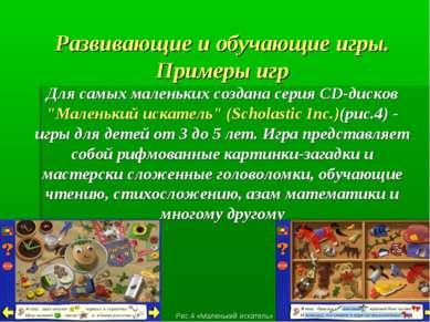 Развивающие и обучающие игры. Примеры игр Для самых маленьких создана серия C...