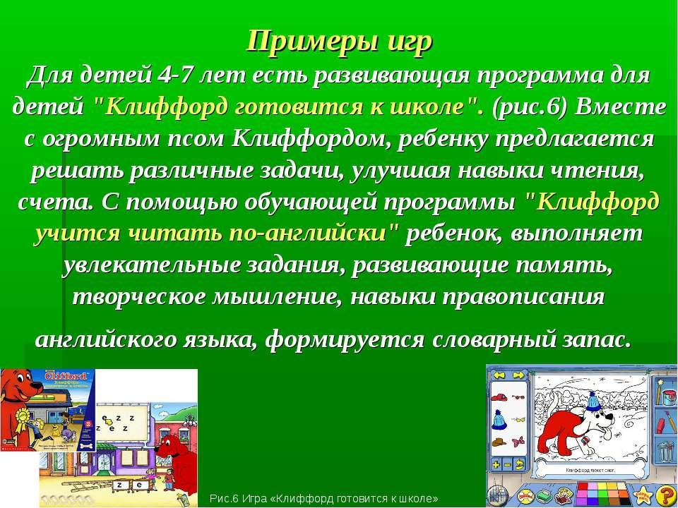 """Примеры игр Для детей 4-7 лет есть развивающая программа для детей """"Клиффорд ..."""