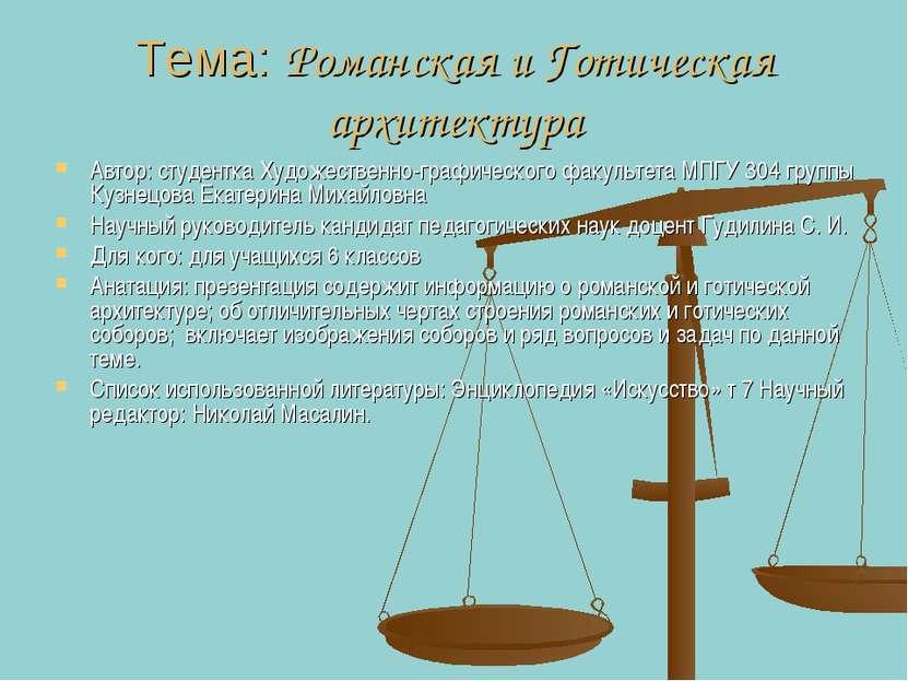 Тема: Романская и Готическая архитектура Автор: студентка Художественно-графи...