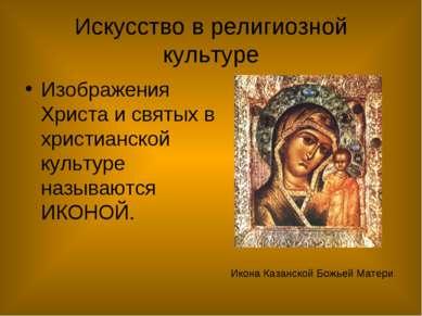 Искусство в религиозной культуре Изображения Христа и святых в христианской к...