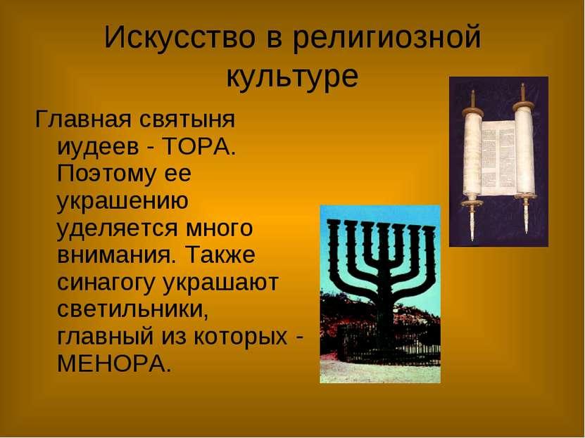 Искусство в религиозной культуре Главная святыня иудеев - ТОРА. Поэтому ее ук...
