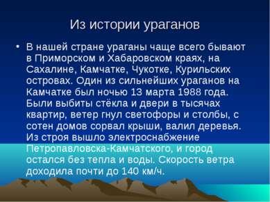 Из истории ураганов В нашей стране ураганы чаще всего бывают в Приморском и Х...