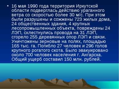 16 мая 1990 года территория Иркутской области подверглась действию ураганного...