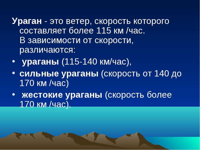 Ураган - это ветер, скорость которого составляет более 115 км /час. В зависим...