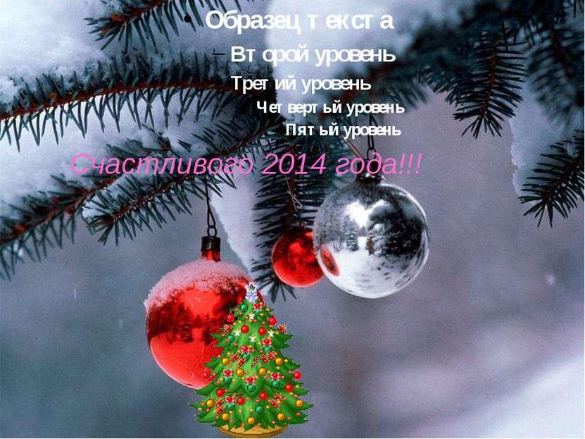 Счастливого 2014 года!!!