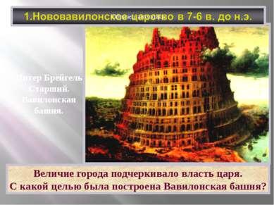 Величие города подчеркивало власть царя. С какой целью была построена Вавилон...