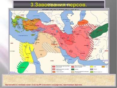 Прочитайте в учебнике пункт 2 на стр.89 и назовите государства, завоеванные п...