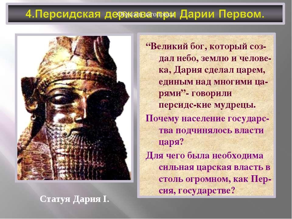 """""""Великий бог, который соз-дал небо, землю и челове-ка, Дария сделал царем, ед..."""