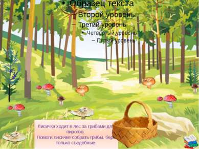 Лисичка ходит в лес за грибами для пирогов. Помоги лисичке собрать грибы, бер...