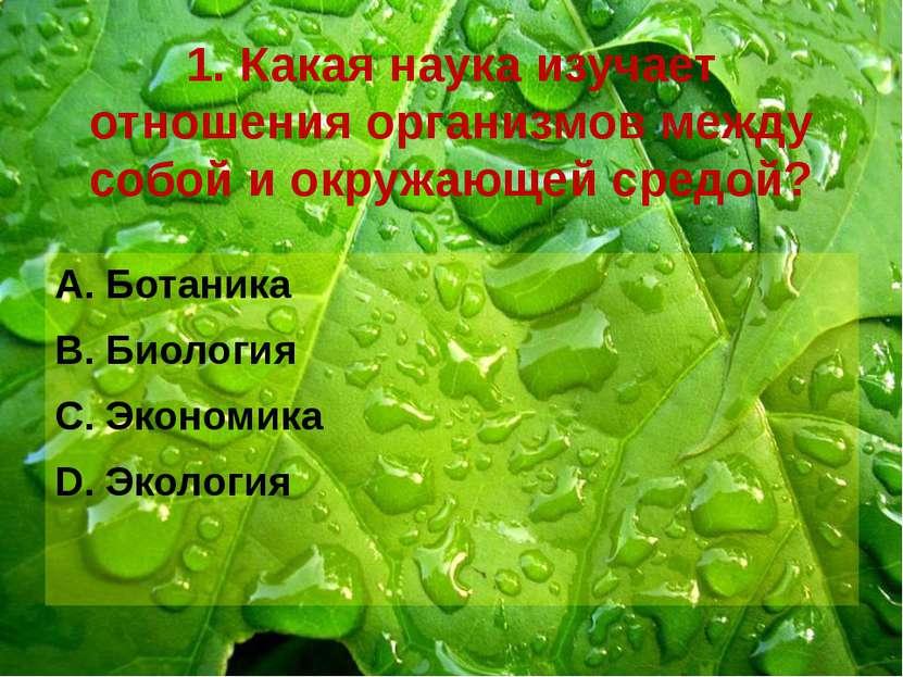 1. Какая наука изучает отношения организмов между собой и окружающей средой? ...