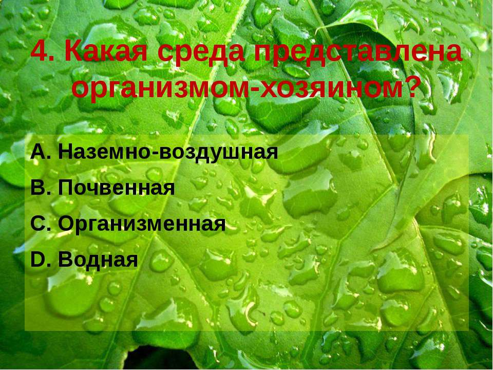 4. Какая среда представлена организмом-хозяином? Наземно-воздушная Почвенная ...