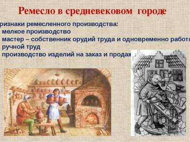 Ремесло в средневековом городе Признаки ремесленного производства: мелкое про...