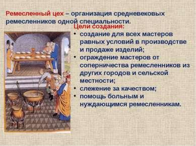 Ремесленный цех – организация средневековых ремесленников одной специальности...