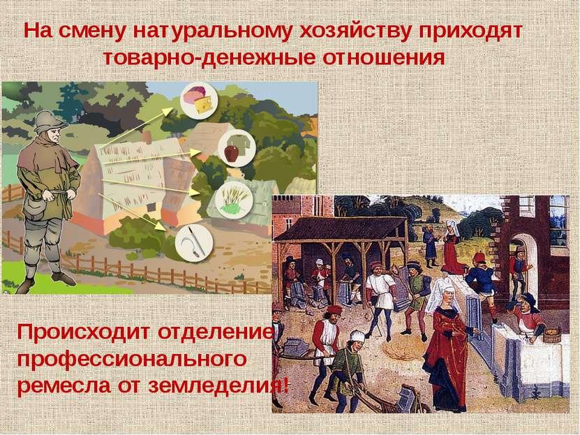 На смену натуральному хозяйству приходят товарно-денежные отношения Происходи...