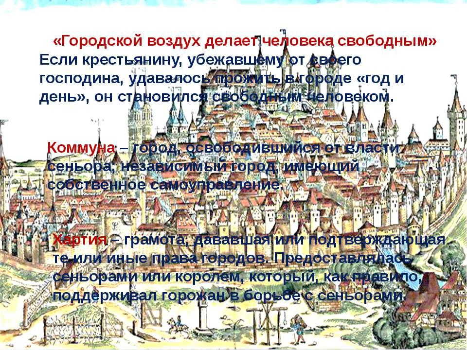 «Городской воздух делает человека свободным» Если крестьянину, убежавшему от ...