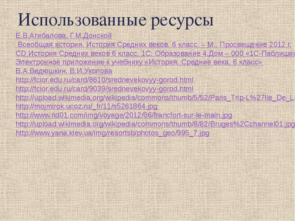 Использованные ресурсы Е.В.Агибалова, Г.М.Донской Всеобщая история. История С...