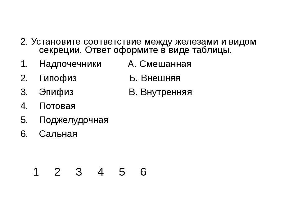 2. Установите соответствие между железами и видом секреции. Ответ оформите в ...