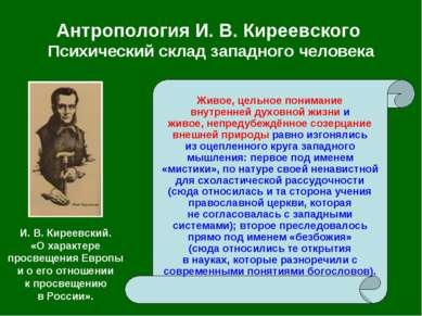 Антропология И. В.Киреевского Психический склад западного человека Живое, це...