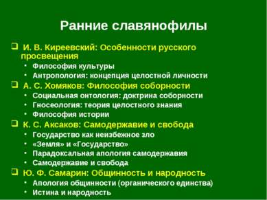 Ранние славянофилы И. В. Киреевский: Особенности русского просвещения Философ...