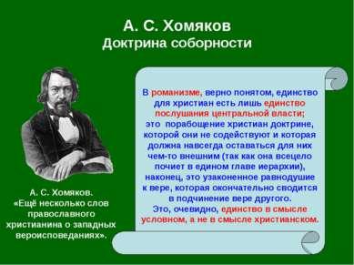 А. С.Хомяков Доктрина соборности В романизме, верно понятом, единство для хр...