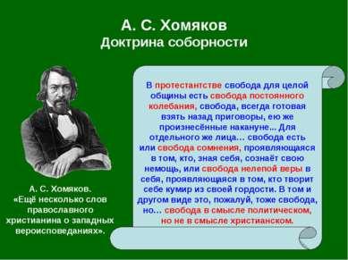 А. С.Хомяков Доктрина соборности В протестантстве свобода для целой общины е...