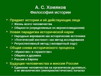 А. С.Хомяков Философия истории Предмет истории и её действующие лица Жизнь в...